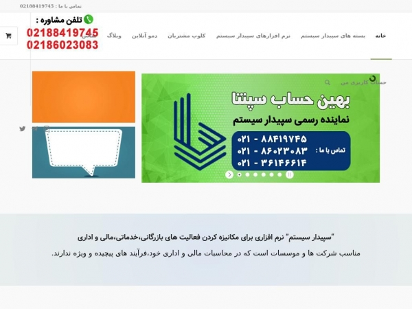 behinhesab.com