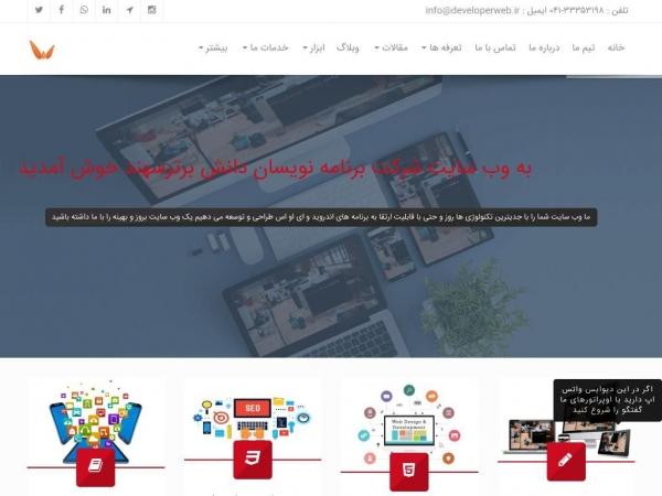 developerweb.ir